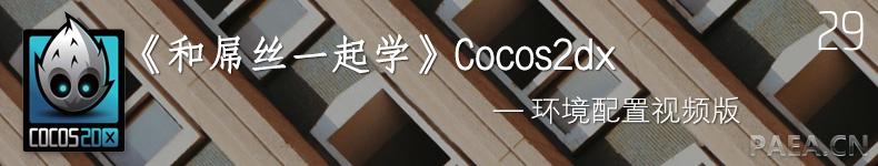 和屌丝一起学cocos2dx-环境配置视频版