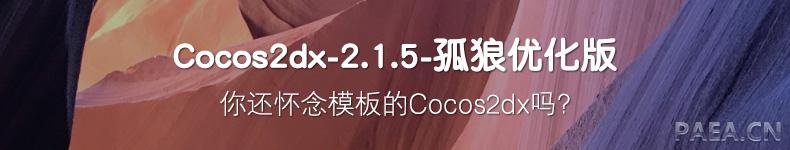 cocos2dx-2.1.5-孤狼优化版