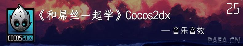 和屌丝一起学cocos2dx-音乐音效
