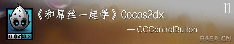 和屌丝一起学cocos2dx-CCControlButton