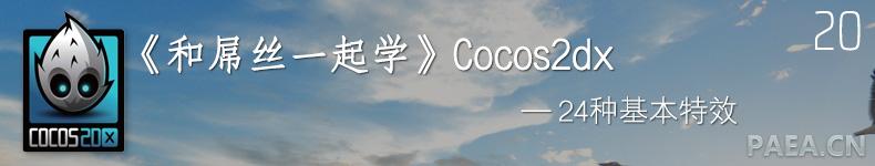 和屌丝一起学cocos2dx-24种基本特效