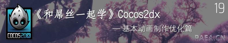 和屌丝一起学cocos2dx-基本动画制作优化篇
