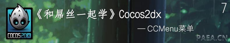 和屌丝一起学cocos2dx-CCMenu菜单