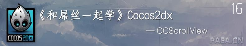 和屌丝一起学cocos2dx-CCScrollView