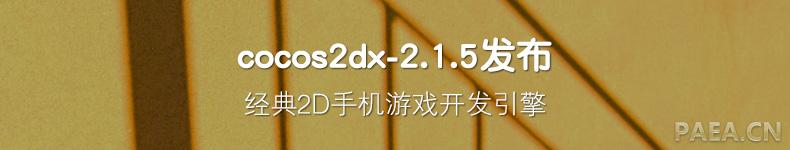 cocos2dx-2.1.5发布 — 经典2D手机游戏开发引擎