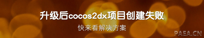 升级后cocos2dx项目创建失败,解决方案