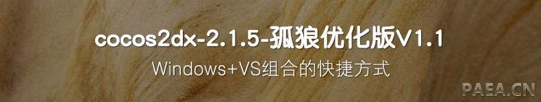 cocos2dx-2.1.5-孤狼优化版V1.1