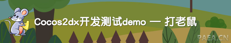 cocos2dx开发测试demo-打老鼠