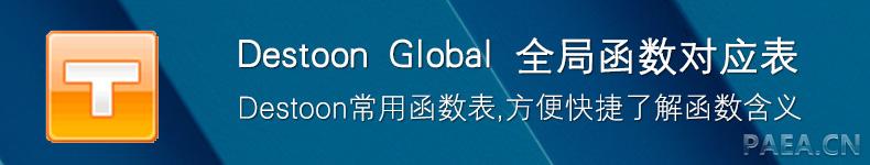 Destoon Global 全局函数对应表 — Destoon常用函数表,方便快捷了解函数含义