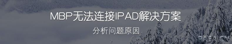 MBP无法连接IPAD解决方案