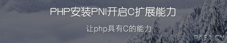 PHP安装PNI开启C扩展能力