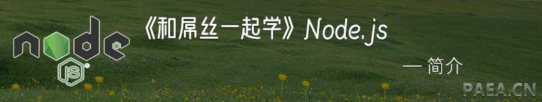 和屌丝一起学Node.js—简介