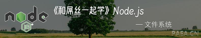 和屌丝一起学Node.js—文件系统