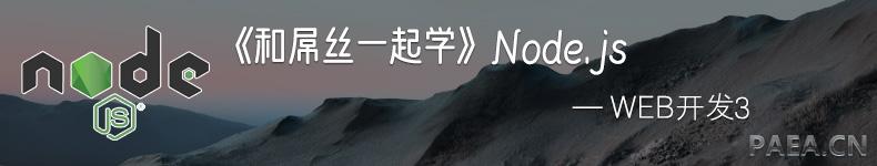 和屌丝一起学Node.js—web开发3