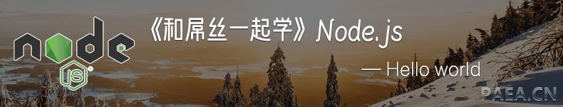 和屌丝一起学Node.js—Hello world