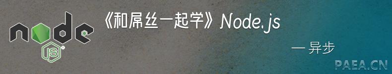 和屌丝一起学Node.js—异步