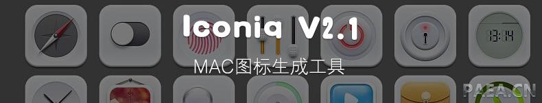 Iconiq V2.1-MAC图标生成工具