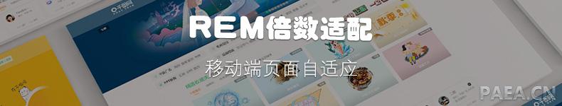 REM倍数适配-移动端页面自适应