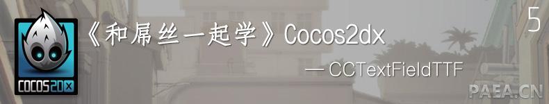 和屌丝一起学cocos2dx-CCTextFieldTTF