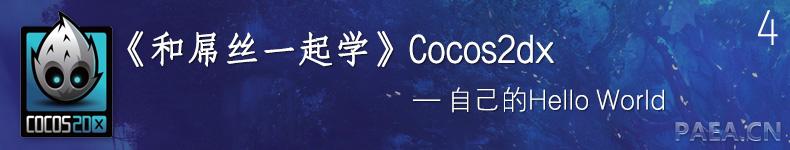 和屌丝一起学cocos2dx-自己的Hello World
