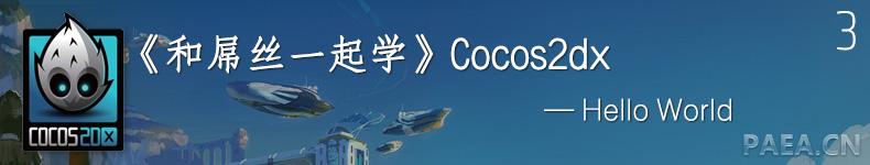 和屌丝一起学cocos2dx-Hello World