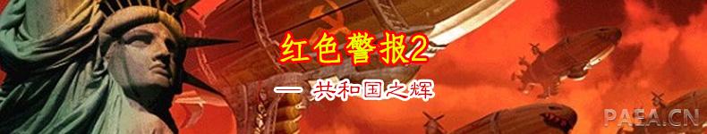 红色警报2 — 共和国之辉 [♬]