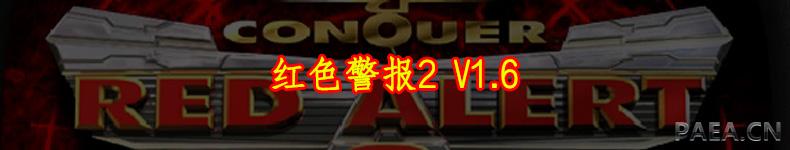 红色警报2 V1.6